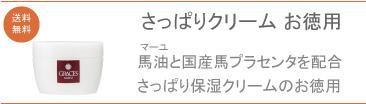 グレイセスマーユクリームDX 100g
