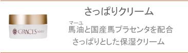 グレイセスマーユクリームDX 30g