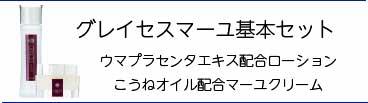 グレイセスマーユ基本セット