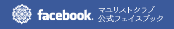 マユリストクラブ公式フェイスブック